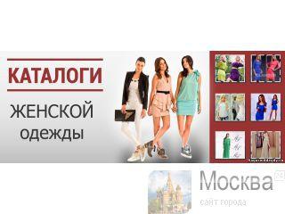 Каталоги Женской Одежды Москва