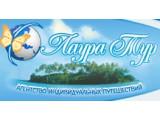 Логотип Лаура Тур, ООО