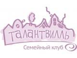 "Логотип Семейный клуб ""Талантвилль"""