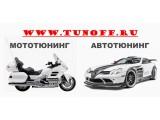 """Логотип Акватехцентр """"ТЮНОФФ"""""""