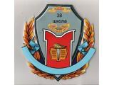 Логотип ГОУ СОШ №38