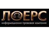 """Логотип Информационно-правовая компания """"Лоерс"""""""
