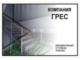 Логотип Грес Группа компаний