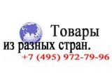 Логотип Магазин - Товары из разных стран.