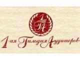 Логотип 1 гильдия аудиторов, ООО