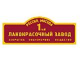 Логотип 1-й лакокрасочный завод