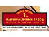 Логотип 1-ый лакокрасочный завод, ЗАО