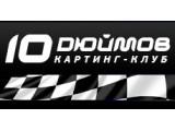 Логотип 10 Дюймов, картинг-клуб