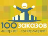 Логотип 100 zakazov.ru, оптово-розничная компания
