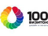 Логотип 100 визиток.ru, производственная компания