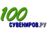 Логотип 100 сувениров.ру, интернет-магазин