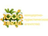 Логотип 1000 звезд, концертно-туристическая компания