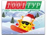 Логотип 1001 Тур, сеть туристических агентств