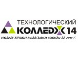 Логотип 14 технологический колледж факультет технологии, ГОУ