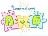 Логотип А+Б, детский клуб