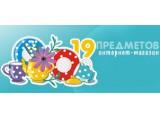 Логотип 19predmetov, интернет-магазин
