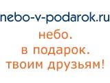 Логотип Небо в подарок