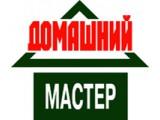 Логотип Магазин Домашний Мастер