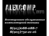 Логотип Alexcomp.info