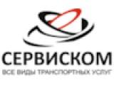 Логотип СЕРВИСКОМ транспортная компания