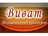 "Логотип Школа Танцев ""Виват"""