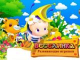 Логотип Веселинка Интернет-магазин