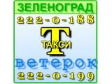 Логотип Такси Зеленограда - зеленоградское такси Ветерок