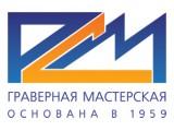 Логотип Граверная мастерская РСМ
