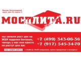 Логотип МосПлита