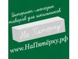 Логотип НаПятёрку, ИП