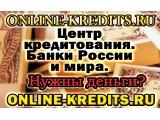 Логотип ОНЛАЙН-КРЕДИТЫ. КРЕДИТ В МОСКВЕ И МОСКОВСКОВСКОЙ ОБЛАСТИ