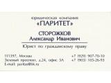 Логотип Юридическая компания ПАРИТЕТ, ООО