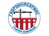 Логотип ГидроИнжСервис, ООО