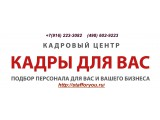 Логотип Кадры для Вас JSC