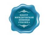 """Логотип Центр Юридической Помощи """"СТОЛИЦА"""" , ООО"""