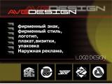 Логотип AVG design