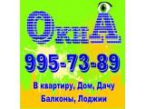 Логотип 1 А-Окна-А