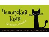 """Логотип Культурно-образовательный центр """"Чеширский кот"""""""