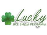 Логотип Lucky, ООО, рекламное агентство