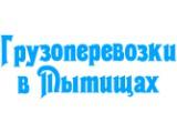 Логотип Грузоперевозки в Мытищах