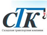 Логотип Складская транспортная компания, ООО