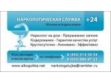 Логотип Наркологическая служба+24