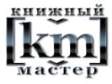 Логотип Книжный Мастер