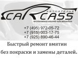 Логотип Car-cass Автоателье