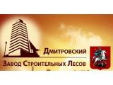 Логотип Дмитровский Завод Строительных Лесов, ООО