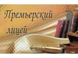 Логотип Премьерский лицей НОЧУ СОШ