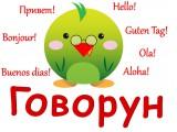 Логотип Курсы иностранных языков «Говорун»
