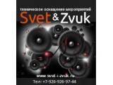 Логотип Svet & Zvuk