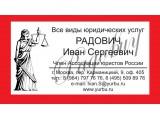 Логотип Правовое агентство имеем право