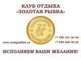 Логотип Золотая рыбка, ООО